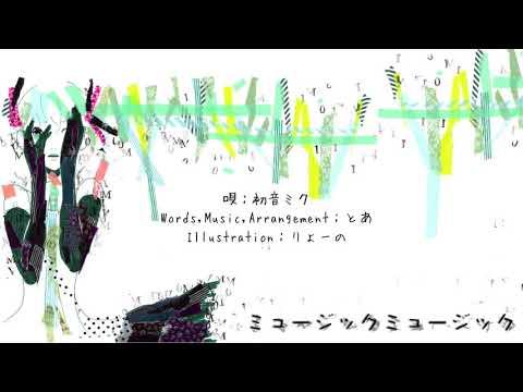 【公式】ミュージックミュージック / とあ feat. 初音ミク - Music Music / toa feat.Hatsune Miku -