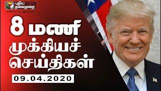 Puthiya Thalaimurai 8 AM News | Tamil News | Today News | Watch Tamil News | 09/04/2020