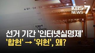 선거운동 기간 인터넷실명제 '위헌' 판결…6년 만에 뒤…