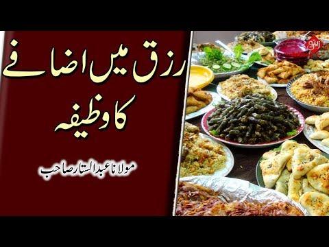 Rizq Mein Izaafay ka Wazeefa | Maulana Abdus Sattar SB | Zaitoon Tv