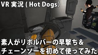 素人がリボルバーの早撃ち&チェーンソーを初めて使ってみた 【 VR 実況 ( Hot Dogs, Horseshoes &   Hand Grenades ) 】