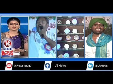 World Telugu Conference | Protest For District Reorganization | Eggshell Carving Art | Teenmaar News