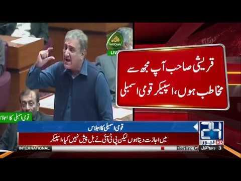 National Assembly session | 21 November 2017 | 24 News HD