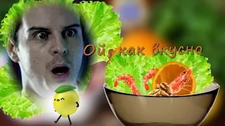Салат с креветками,мятой и апельсином
