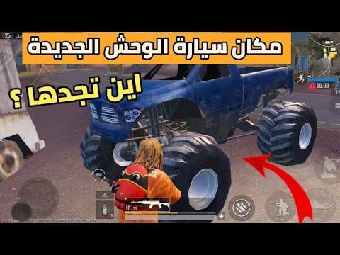 مكان سيارة الوحش في خريطة Livik الجديدة ببجي موبايل Youtube