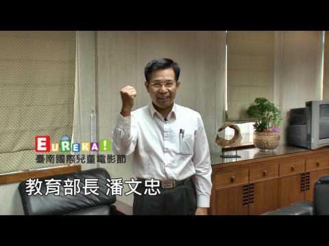名人推薦---教育部長潘文忠