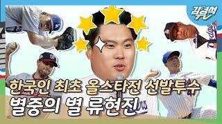 류현진이 MLB 올스타전 선발 투수라고!? (별중의 별…