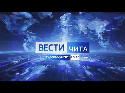 Вести. Чита в 20:45 с новым оформлением (Россия 1 - ГТРК Чита [+6], 13.12.19)