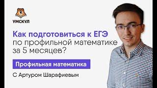 Как подготовиться к ЕГЭ по профильной математике за 5 месяцев?   Математика ЕГЭ   Умскул