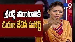 Sri Reddy controversy    Doesn