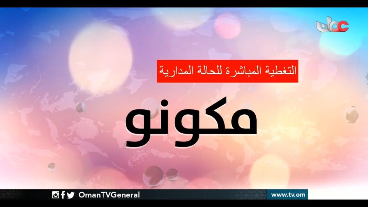 بث مباشر | تلفزيون سلطنة عمان | الإعصار المداري #مكونو