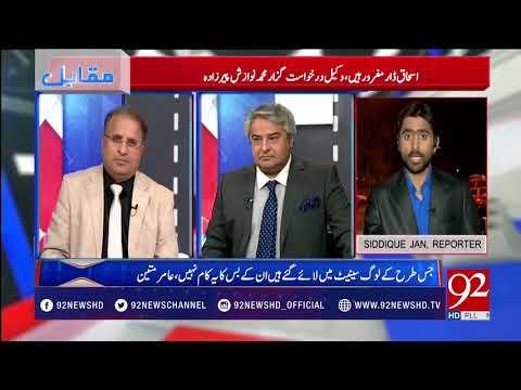 Senate Nomination Papers -Supreme Court Summons Ishaq Dar