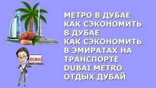 Метро в Дубае|Как сэкономить в Дубае|Как сэкономить в Эмиратах на транспорте|Dubai Metro|Отдых Дубай