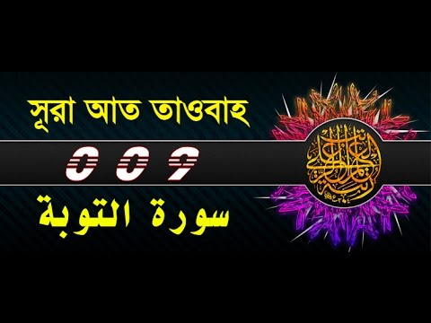 Surah At-Tawbah with bangla translation - recited by mishari al afasy