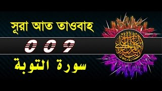 Surah At-Tawbah with bangla translation - recited by mishari al afasy