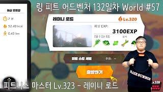 링 피트 어드벤처 132일차 (2) World #57 …