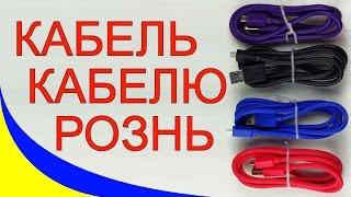 Тестирую качественные USB кабели с AliExpress(, 2016-06-10T05:30:00.000Z)