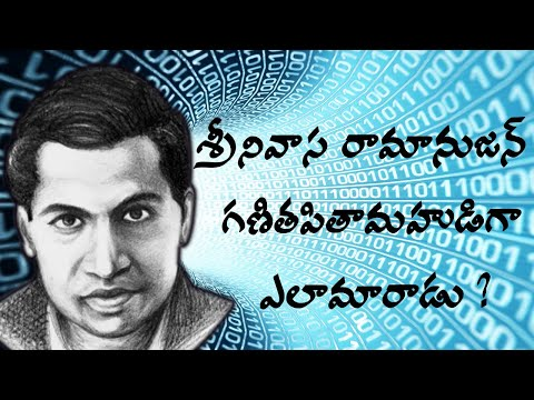 srinivasa ramanujan full biography in telugu  srinivasa ramanujan full biography in telugu