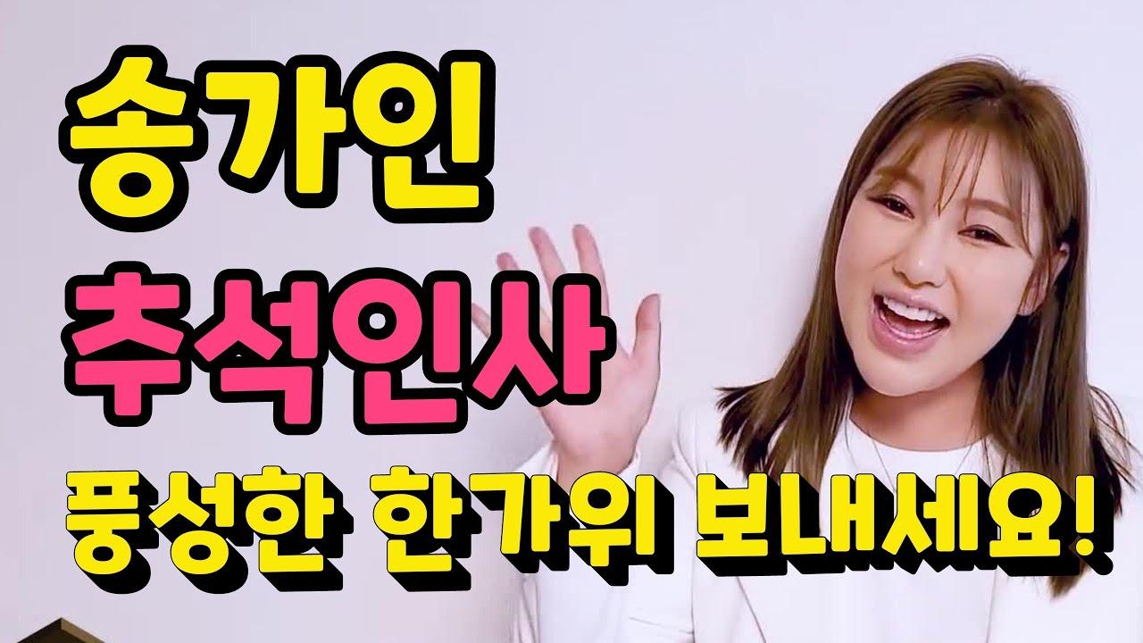 #송가인 추석인사 안전하고 건강하고 풍성한 한가위 보내세요♥ Song Gain K-Trot POP Star
