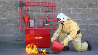 видео 2. Первичные средства пожаротушения