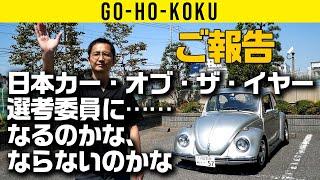 【ご報告】YouTuber初の日本カー・オブ・ザ・イヤー選考委員に……なるのかな、ならないのかな?