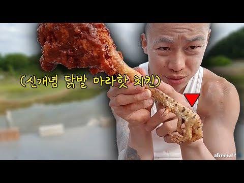 닭발까지 붙어있는 신메뉴 마라핫 치킨