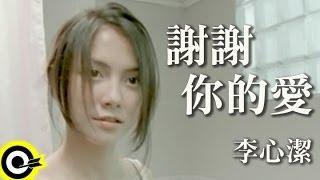 李心潔 Sinje Lee【謝謝你的愛】Official Music Video