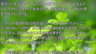 田村芽実はアンジュルムの中でも可愛いと人気ですが、可愛い田村芽実が...