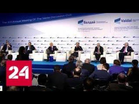 """Отношения РФ и США стали главной темой """"Валдая"""" - Россия 24"""