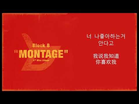 [ENG:cc/中韩] Block B – 일방적이야 (One Way/单方面)