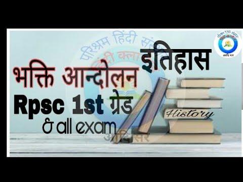 भक्ति आन्दोलन/bhakti aandolan-Rpsc-first Grade,2nd,Ras by Aadi sir