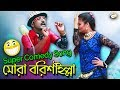 Bangla Comedy Song Mora Borishailla Bangla Music Video