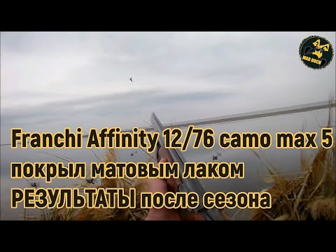 Franchi Affinity 12/76 Camo Max 5. Покрыл матовым лаком цевье - обзор результаты после сезона охоты.