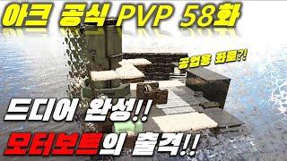 모터보트의 완성!! 공업용 화로까지 성장준비 끝!!! [아크서바이벌 공식 PVP 58화]