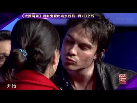 Ian Somerhalder in China Dec 29,2013