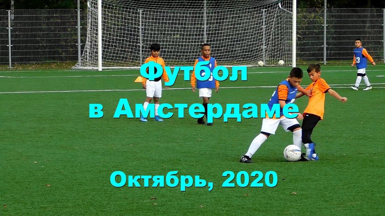 Футбол в Амстердаме 2020