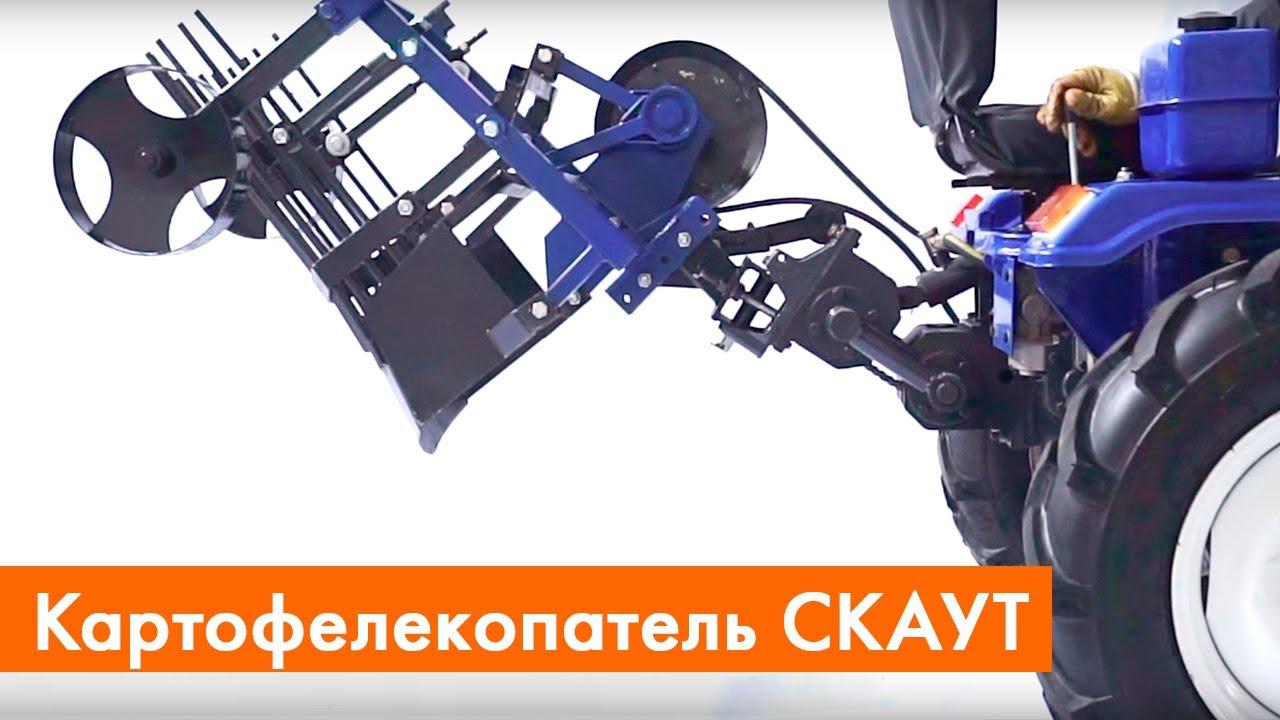 Принцип работы картофелекопателя вибрационного Скаут с трактором Скаут T-12