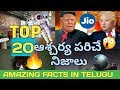 20 Random Interesting and Unknown Facts in Telugu   Freaky Sanjeev Collaboration with TriConZ
