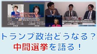 日本人の知らないトランプ再選のシナリオ―奇妙な権力基盤を読み解く 渡...