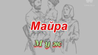 Члены семьи на чеченском языке