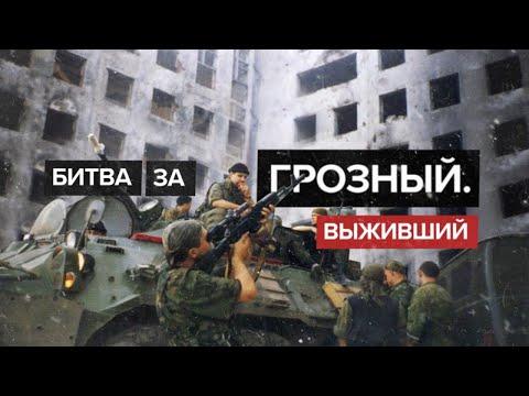 Штурм Грозного |
