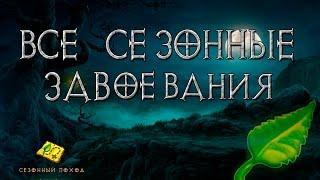 Diablo 3: все сезонные завоевания (спринтер, стяжательство, азарт, проклятие, режим босса)