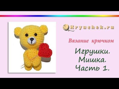 Игрушка Мишка крючком.Часть 1 (Crochet. Toy Bear. Part 1)
