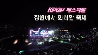 K-POP페스티벌, 창원에서 화려한 축제 (2017.09.29,금)