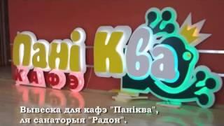 Как сделать буквы из пенопласта с подсветкой светодиодами(Вывеска студии рекламы Вывески.орг на фестиваль рекламы в Минске. Буквы изготовлены из твердого пенопласта..., 2011-04-26T09:59:37.000Z)