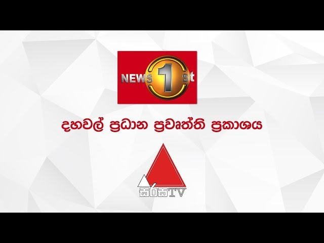 News 1st: Lunch Time Sinhala News | (12-11-2019)