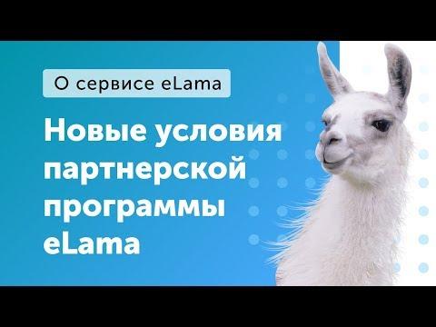 ELama: Новые условия партнерской программы ELama от 25.03.2019