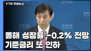 """한은 """"올해 성장률 -0.2%""""...기준금리 두달 새 …"""