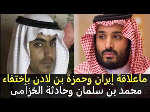 ماعلاقة إيران وحمزة بن لادن بإختفاء محمد بن سلمان وحادثة الخزامى