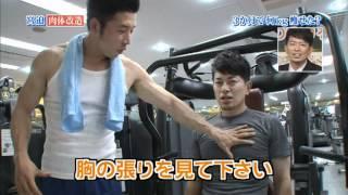 宮迫 × Tarzan 肉体改造計画 宮迫博之 検索動画 8